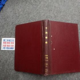 中国骨伤 2004年7-12期 合订本