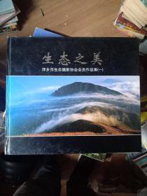 生态之美:萍乡市生态摄影协会会员作品集(一)
