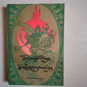 格萨尔陀岭之战(全一册藏文版)〈1991年青海初版发行〉