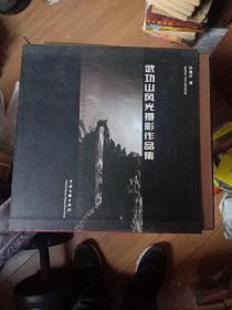 武功山风光摄影作品集   作者签赠本