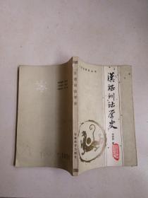 汉语训诂学史