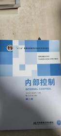 内部控制(国家级重点学科 东北财经大学会计系列教材)