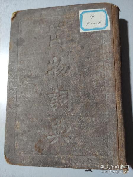博物 词典。