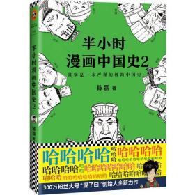 全新正版 XJC  半小时漫画中国史2 陈磊笔名二混子新书 奇葩说导师张泉灵 半小时漫画世界史同 中