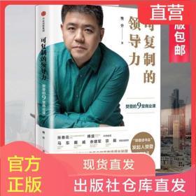 可复制的领导力新华正品樊登九堂商业课樊登读书会发起人管理书籍
