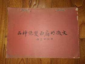 民国珂罗版:文征明扇面双绝神品(八开大本)