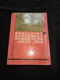 癸辛杂识(外八种)