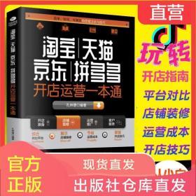 【快速10万+】}拼多多淘宝天猫京东开店运营一本通电商运营教程书