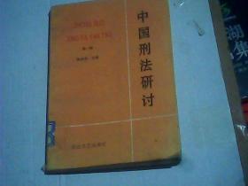 中国刑法研讨(第一辑)包括  总则部分-论片面共同犯罪等9篇 分则部分 --论产品质量的刑事责任立法等16篇