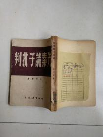 先秦诸子批判 作家书屋民国三十七年初版