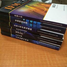 IFM 国际财务管理师资格考试(中文指导教材)公司战略与财务 ,公司治理 ,财务分析,财务管理职业道德,企业上市并购与重组,全面预算管理,金融工具。共7册