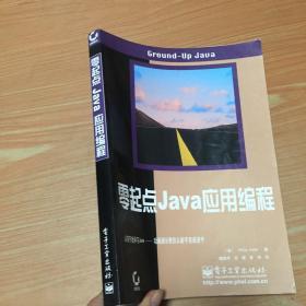 零起点Java应用编程