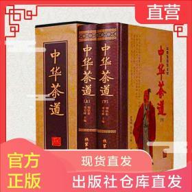 中华茶道 全两册绣像精装大厚本 中国茶经茶艺 识茶泡茶品茶制茶