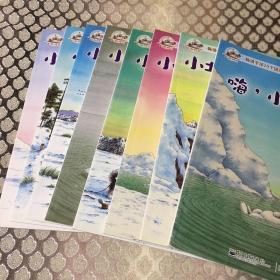小北极熊和勇敢的小野兔(注音版)8册全-正版-无写划