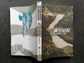 横空出世:三江并流地质奇观(作者书法笔签名赠本)