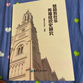 基督教在华传播系年(组织史研究)