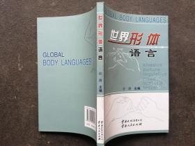 世界形体语言