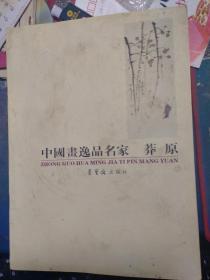 中国画逸品名家 / 莽原