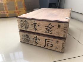 清道光元年刊刻「金石索」原装两夹板12厚册全,超大开本,原装精品,白纸精印,版画特多。