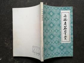 小说名篇鉴赏