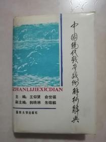 中国现代战争战例解析辞典