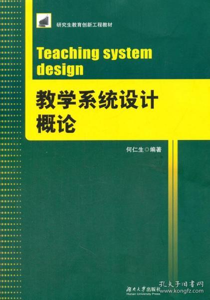 教学系统设计概论