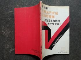 世界无产阶级运动的指南:马克思恩格斯的《共产党宣言》