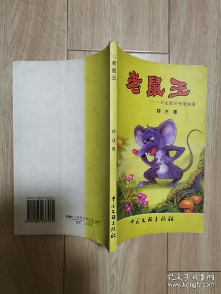 老鼠王:             一个山鼠的传奇故事