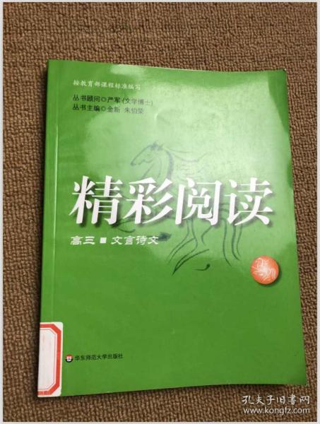 精彩阅读(高3)(文言诗文)