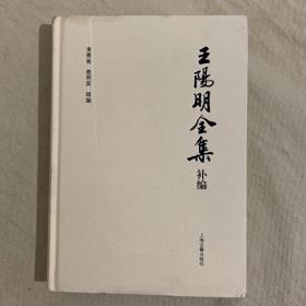 王阳明全集补编(简体版)一版一印