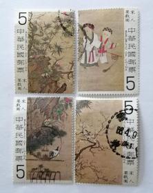 台湾专150宋人婴戏图古画信销邮票4枚全