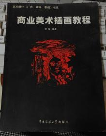商业美术插画教程【作者舒怡签名赠本】