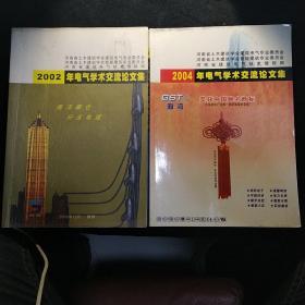 2002·2004年电气学术交流论文集(两册合售)