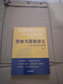 思维与逻辑讲义:人应该如何讲理