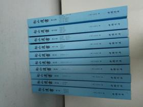 船山遗书:曾国藩白天打仗晚上校对,国学绕不开的殿堂级著作(2、3、4、5、7、10、11、13、14、15)十册合售