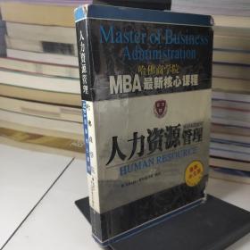 MBA最新核心课程:人力资源管理(第3次修订)
