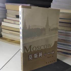 莫斯科咏叹调
