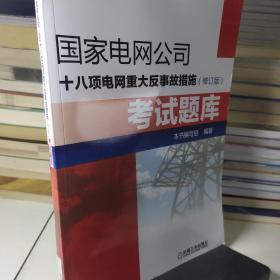 国家电网公司十八项电网重大反事故措施(修订版)考试题库