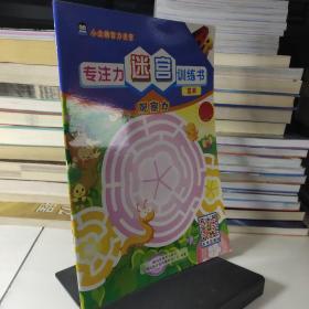 小企鹅智力迷宫.专注力迷宫训练书 艺术 观察力
