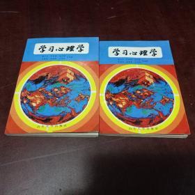学习心理学(作者签赠本)2本合售