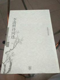 李清照诗词选(古典诗词名家)