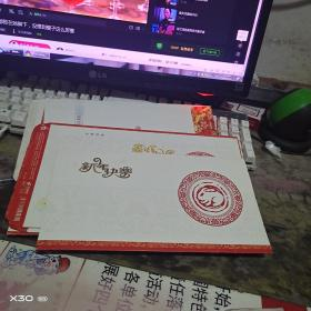 邮票小全张:恭贺新禧三 2010贺新喜贺年专用邮票小全张