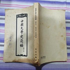 中国文学史简编(修订本)