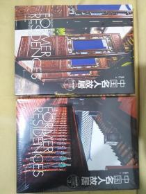 中国名人故居. 社会科学 : 共2卷【正版全新未开封】【偏远地区不包邮 书很重】