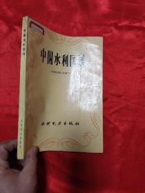 中国水利区划   【16开】