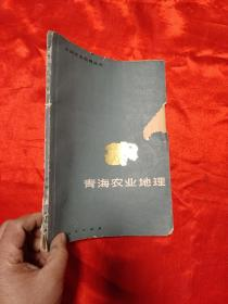 青海农业地理   【16开】