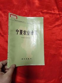 宁夏农业地理    【16开】
