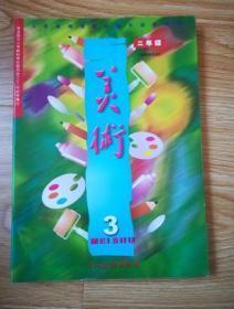 义务教育课程标准实验教科书 美术3  二年级【2007年版 人美版】
