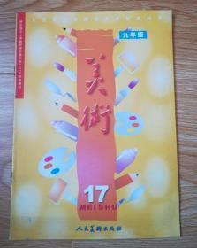 义务教育课程标准实验教科书 美术17 九年级【2003年版 人美版】