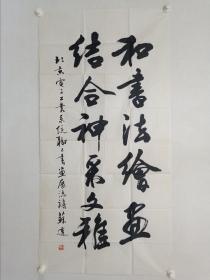保真书画,著名书法家苏适先生四尺整纸书法一幅136×68cm。